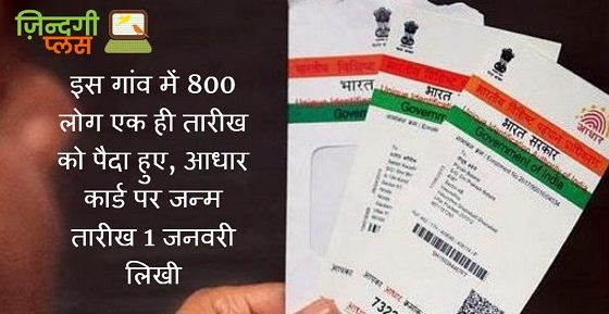 AADHAR CARD NO1