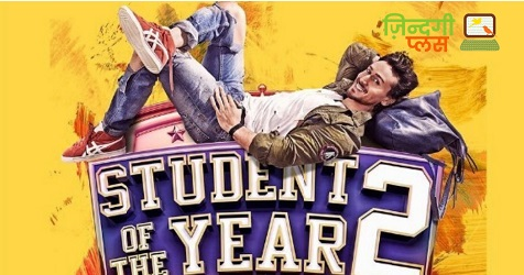 student of year