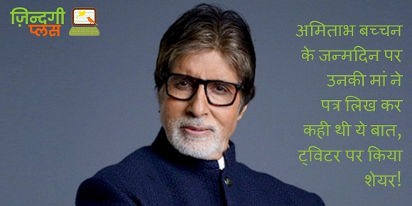 big b tweet mother's letter